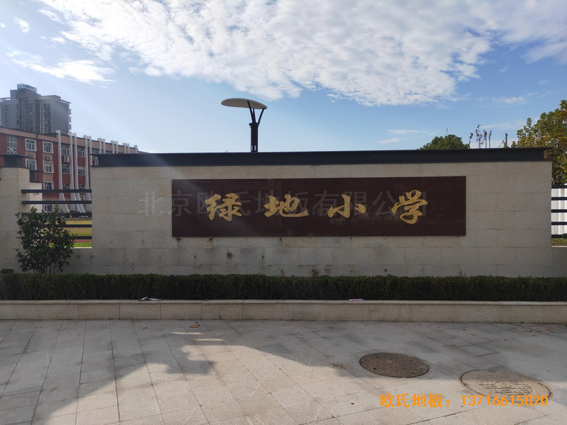 上海丰庄西路绿地小学舞台体育地板施工案例