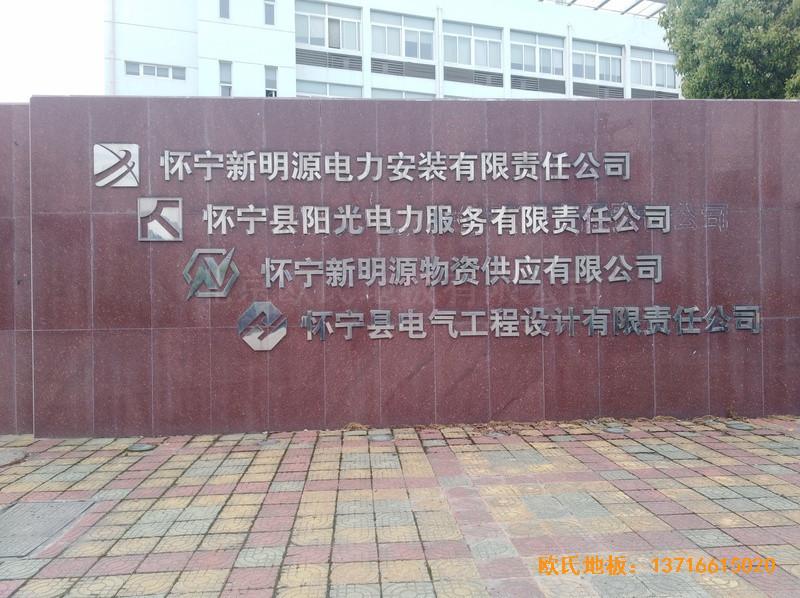 安徽怀宁县新明源电力公司羽毛球馆运动木地板施工案例