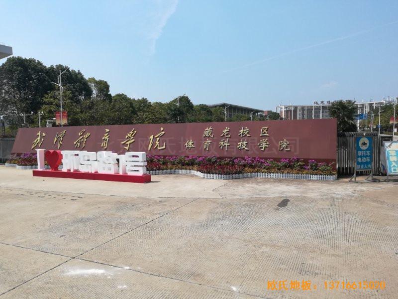 武汉体育学院运动地板安装案例