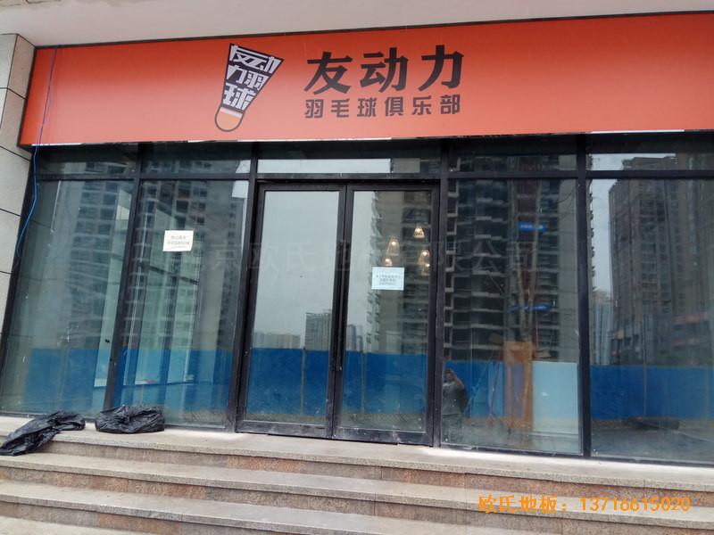 重庆市九龙坡区友动力羽毛球俱乐部运动地板安装案例