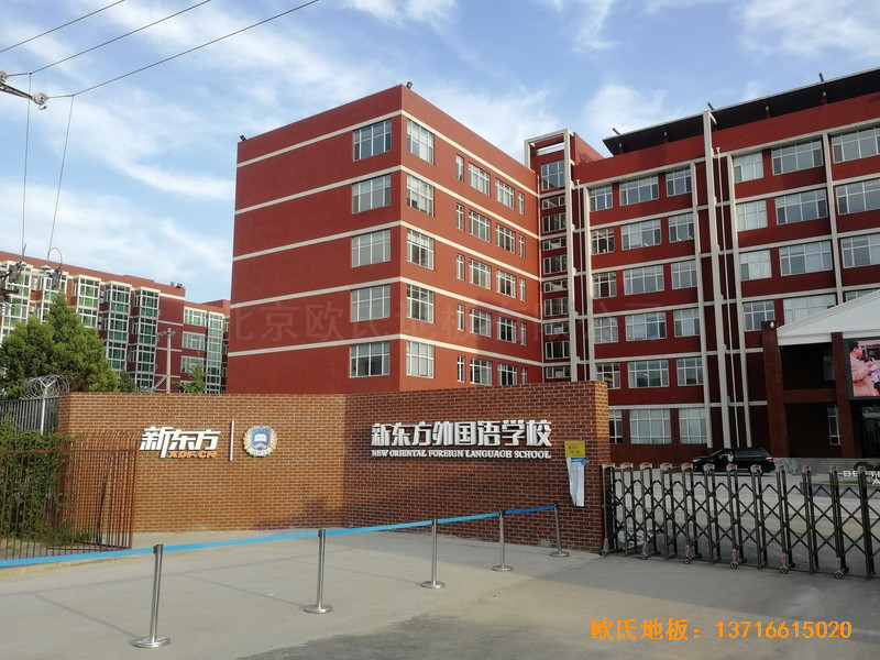 北京昌平新东方体育馆运动地板铺装案例