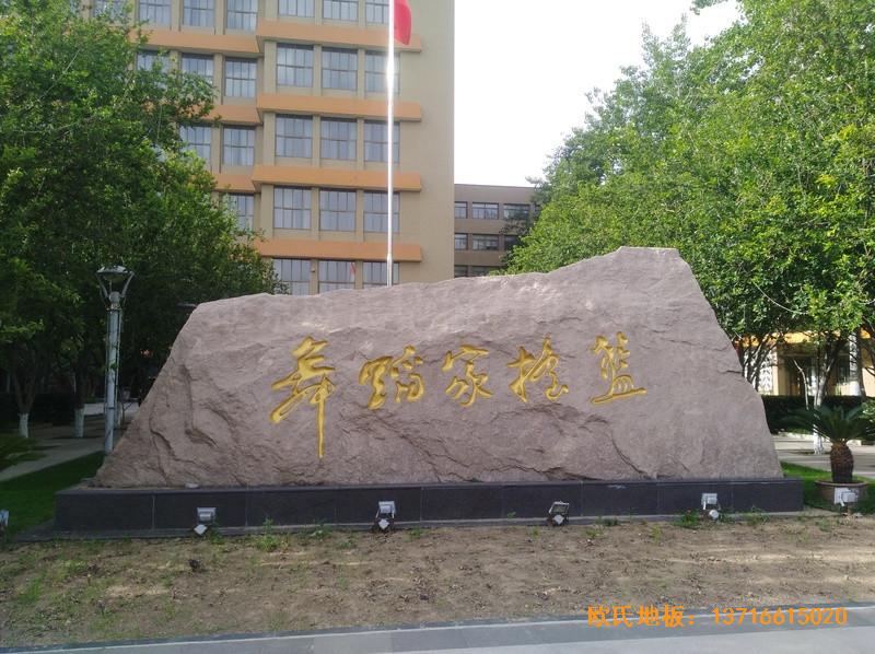 北京舞蹈学院运动木地板铺设案例