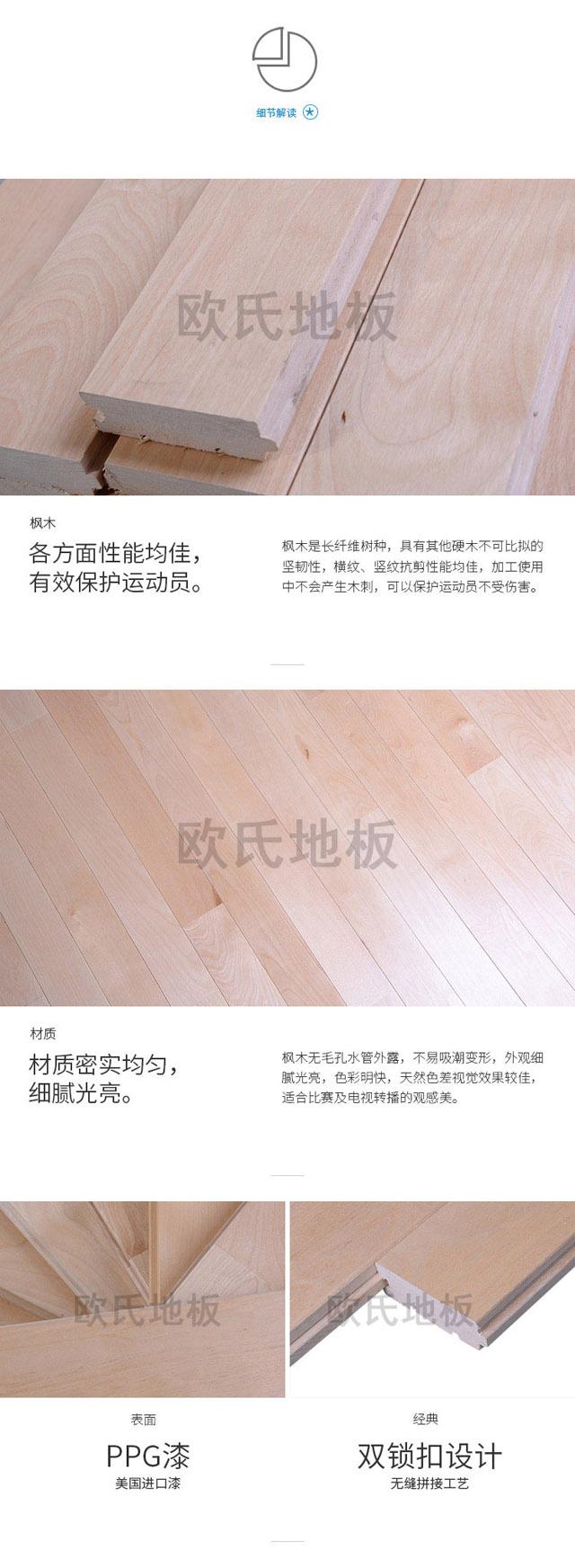 枫木一级运动木地板细节解读