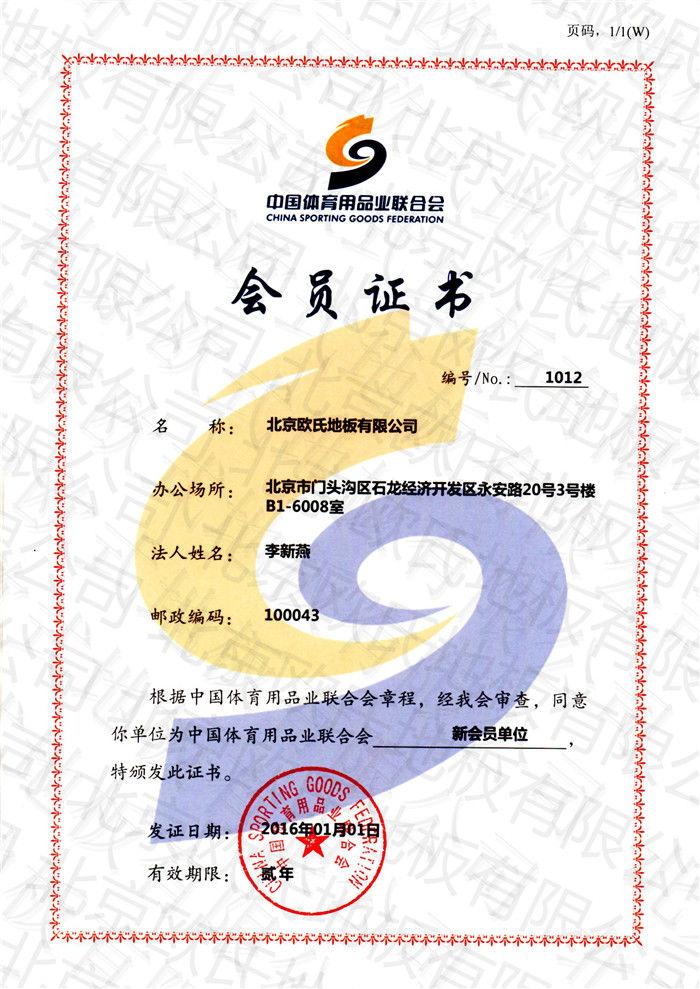 体育用品业联合会会员证