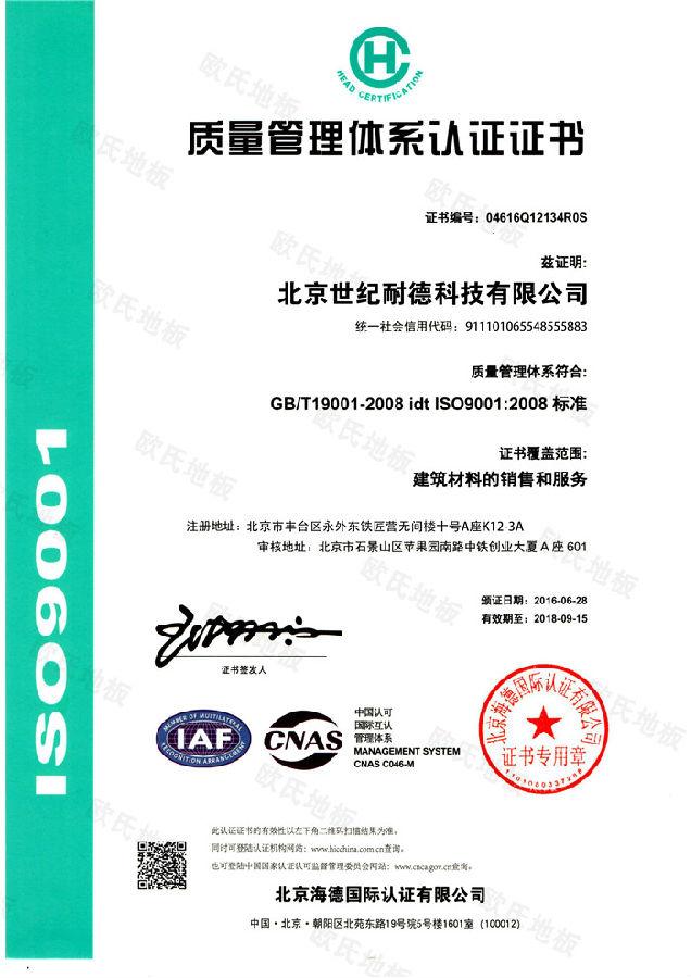 ISO9001证书质量管理体系认证证书