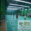 OS羽毛球运动地板的性能优异保养容易